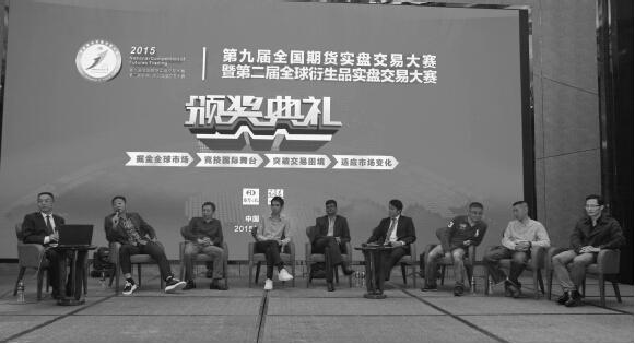 """顺应中国期货市场双向开放的大趋势,全国期货实盘大赛去年首次引入""""国际化""""概念,并成功举办了首届全球衍生品实盘交易大赛。在此基础上,今年的第二届全球衍生品实盘交易大赛吸引了来自美国、英国、新加坡、日本、印尼、马来西亚以及中国台湾、香港等国家和地区的交易者参与。"""
