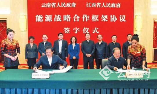 近日,云南省政府与江西省政府在北京举行工作会谈并签署能源战略合作框架协议。